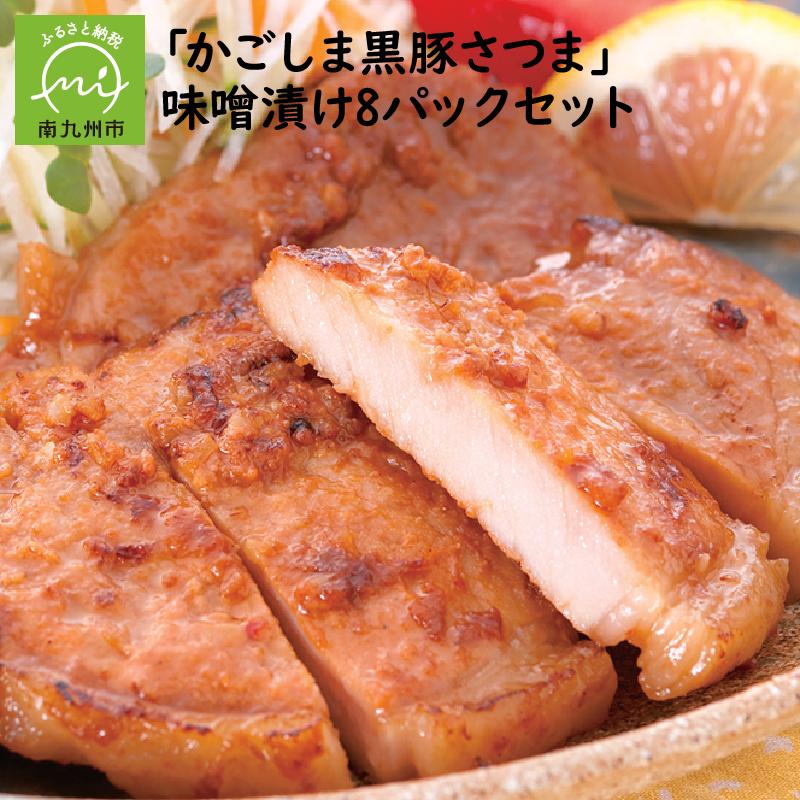 【ふるさと納税】「かごしま黒豚さつま」味噌漬け8パックセット