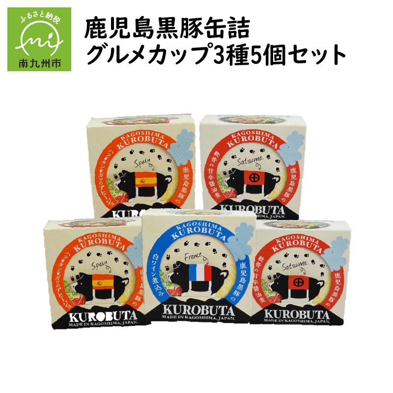 【ふるさと納税】鹿児島黒豚缶詰グルメカップ3種5個セット