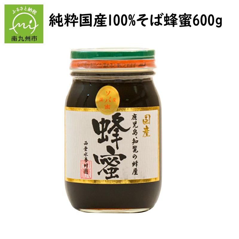 家族で取り組む養蜂農家の国産100%はちみつ ふるさと納税 純粋国産100%そば蜂蜜600g AL完売しました。 初回限定