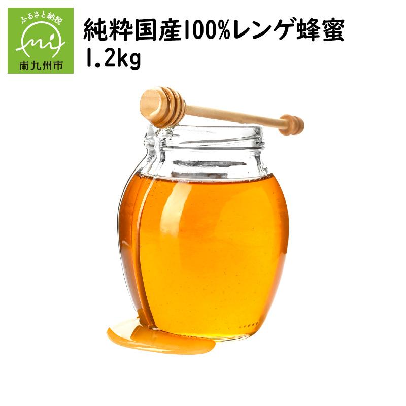 【ふるさと納税】純粋国産100%レンゲ蜂蜜1.2kg