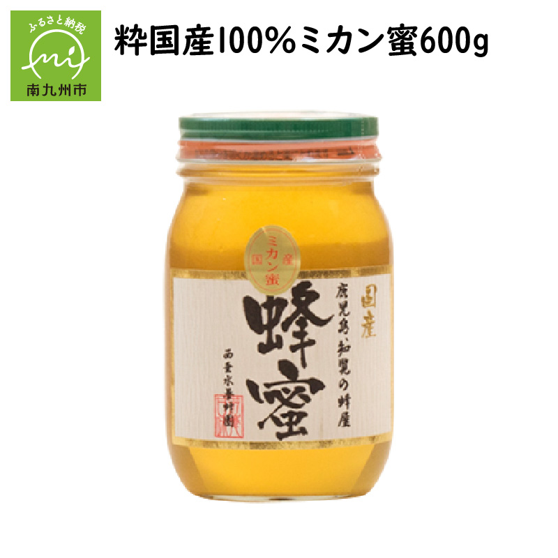 【ふるさと納税】純粋国産100%ミカン蜜600g