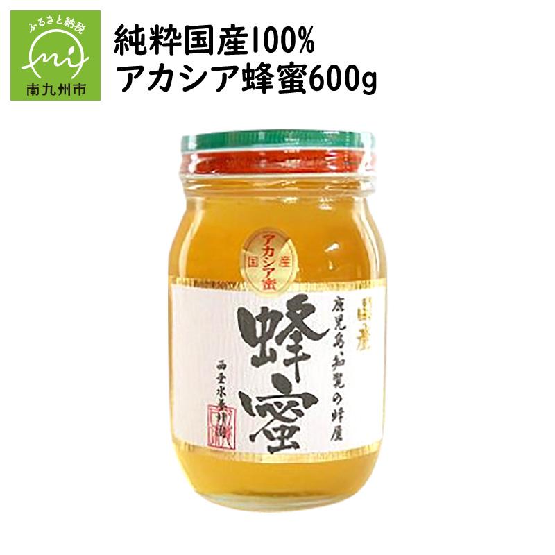 【ふるさと納税】純粋国産100%アカシア蜂蜜600g