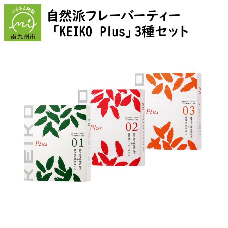 【ふるさと納税】自然派フレーバーティー「KEIKO Plus」3種セット