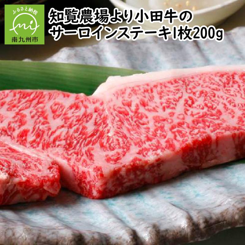 【ふるさと納税】知覧農場より小田牛のサーロインステーキ1枚200g