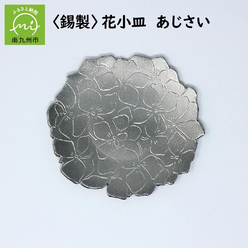 【ふるさと納税】錫製 花小皿 あじさい