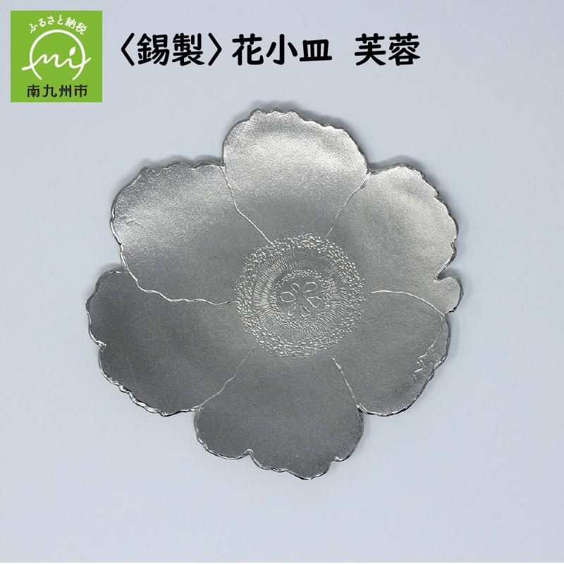 【ふるさと納税】錫製 花小皿 芙蓉