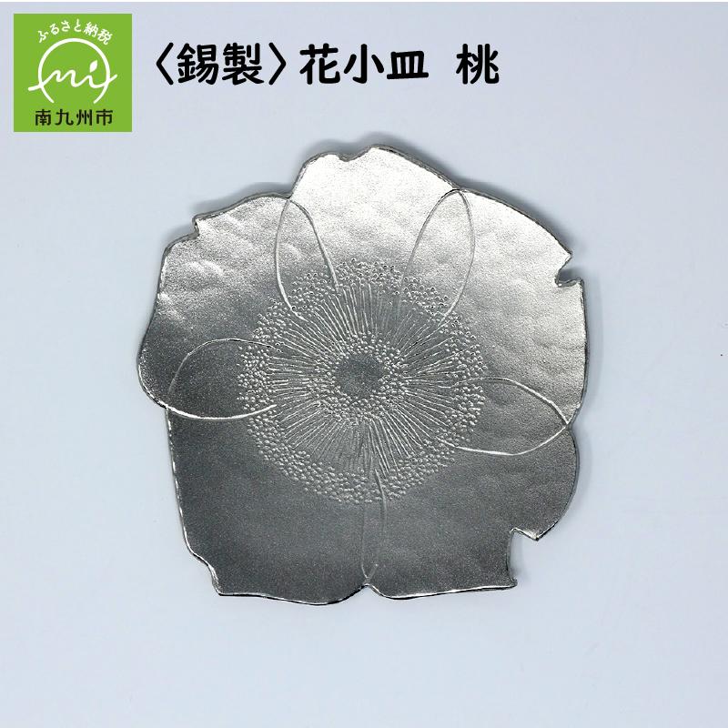 【ふるさと納税】錫製 花小皿 桃