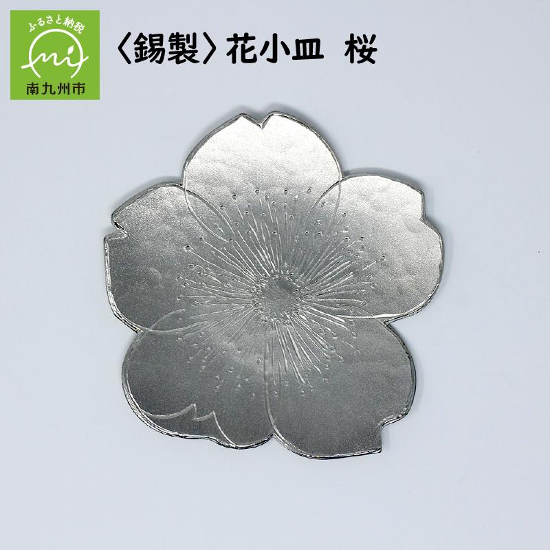 【ふるさと納税】錫製花小皿 桜