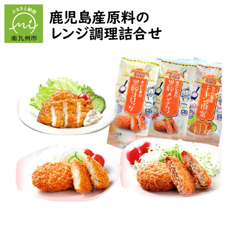 【ふるさと納税】鹿児島産原料のレンジ調理詰合せ