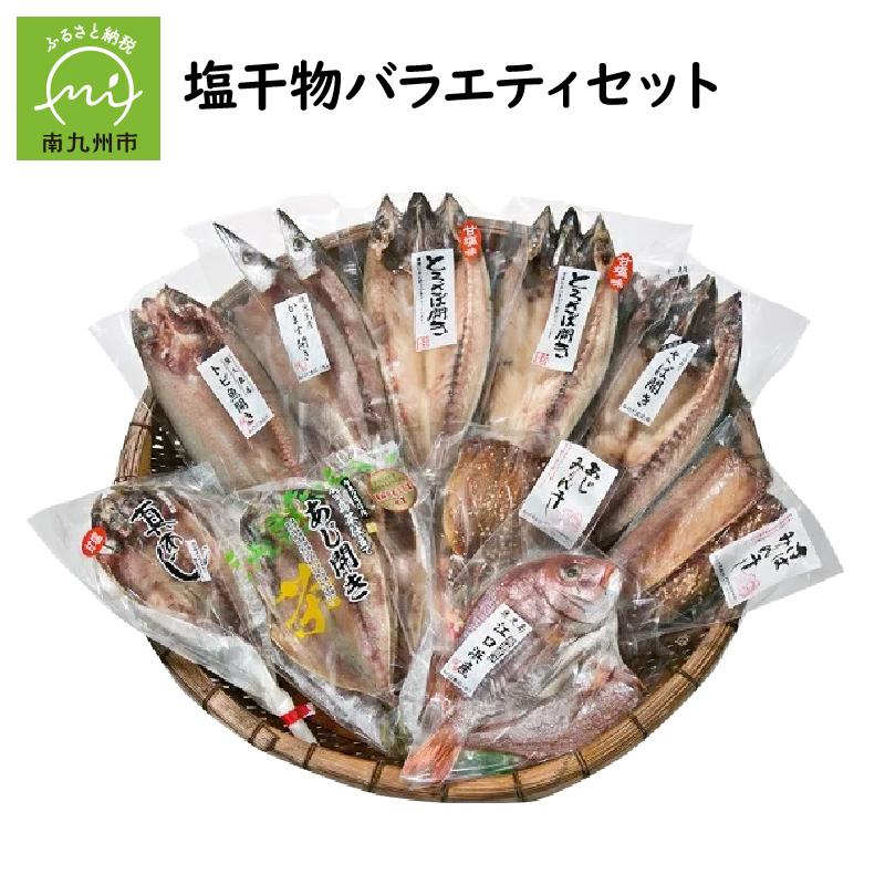 【ふるさと納税】塩干物バラエティセット