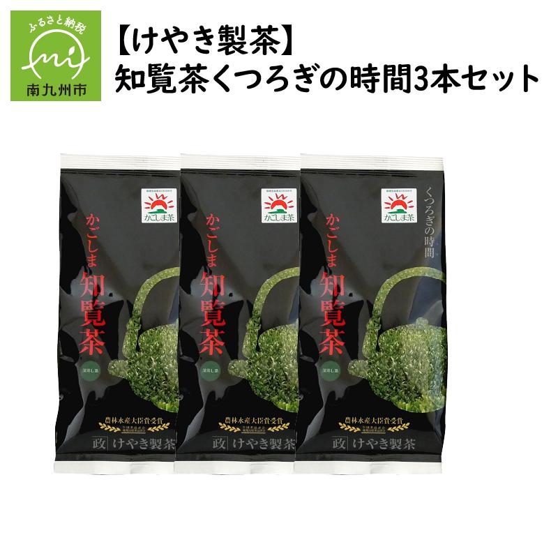 【ふるさと納税】【けやき製茶】知覧茶くつろぎの時間3本セット