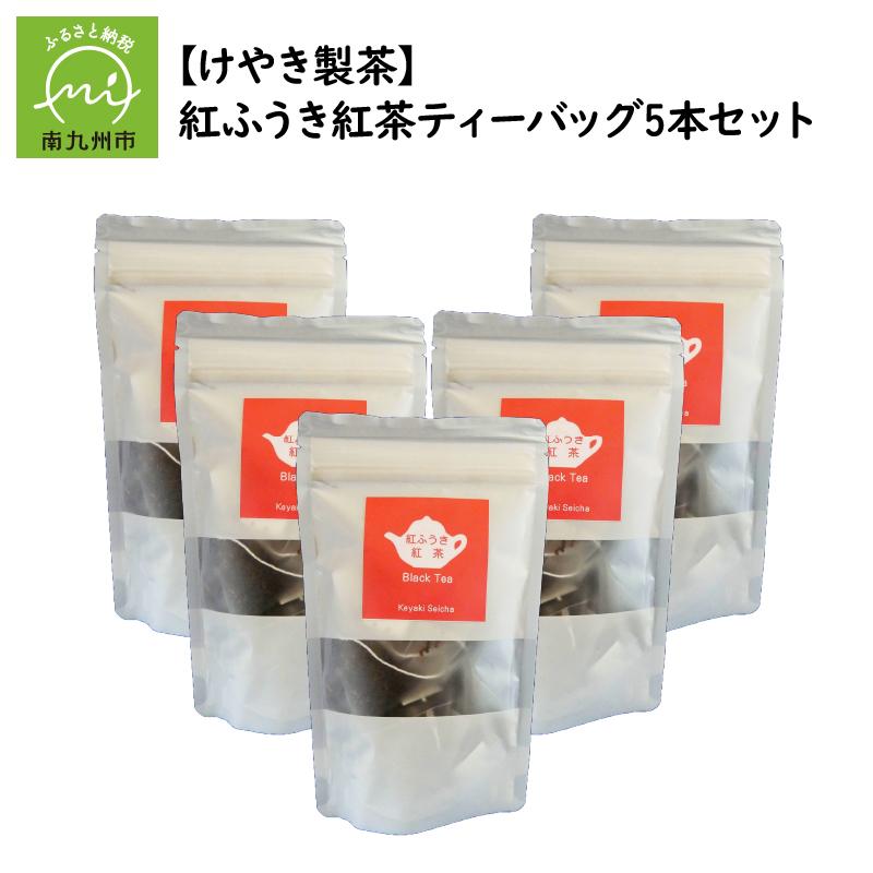 【ふるさと納税】【けやき製茶】紅ふうき紅茶ティーバッグ5本セット