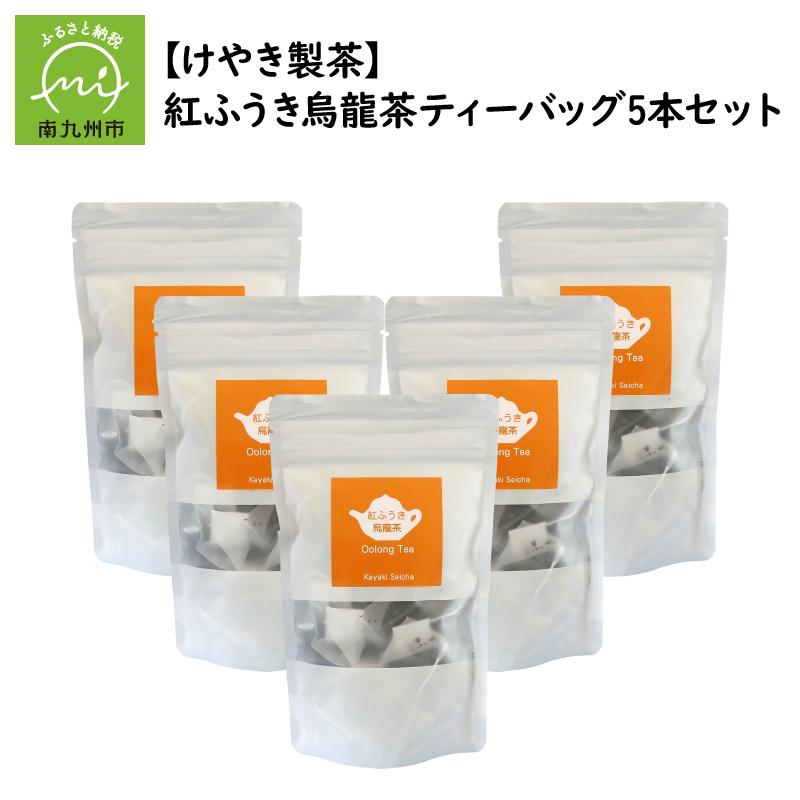【ふるさと納税】【けやき製茶】紅ふうき烏龍茶ティーバッグ5本セット