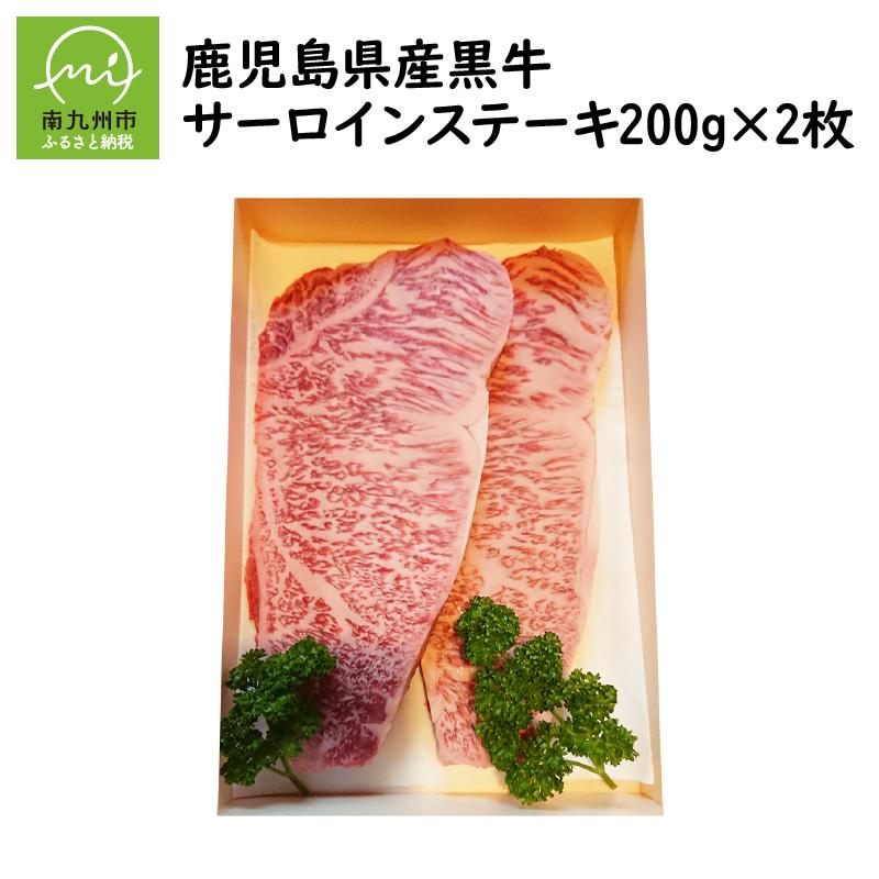 【ふるさと納税】鹿児島県産黒牛サーロインステーキ200g×2枚, ムコウシ 98f22d3b