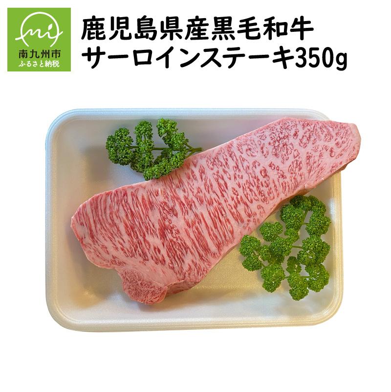 【ふるさと納税】鹿児島県産黒毛和牛サーロインステーキ350g