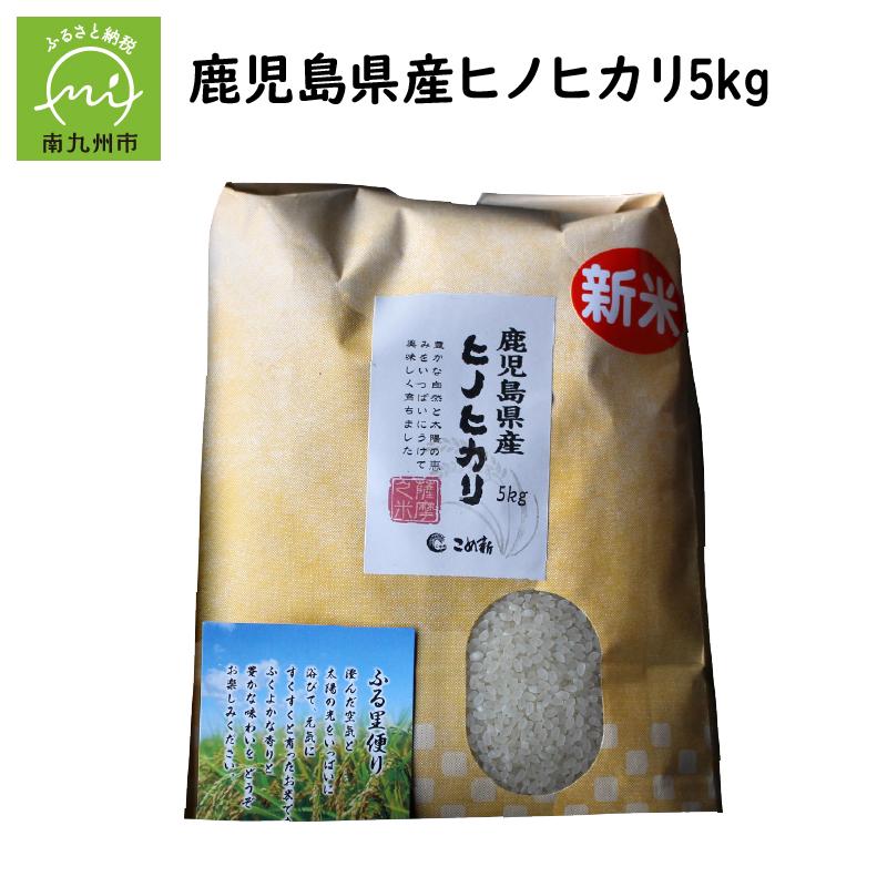 【ふるさと納税】2019年鹿児島県産ヒノヒカリ5kg
