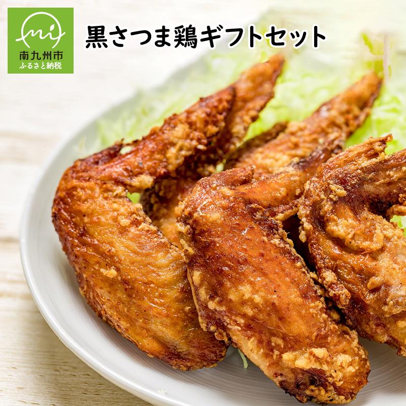 【ふるさと納税】黒さつま鶏ギフトセット
