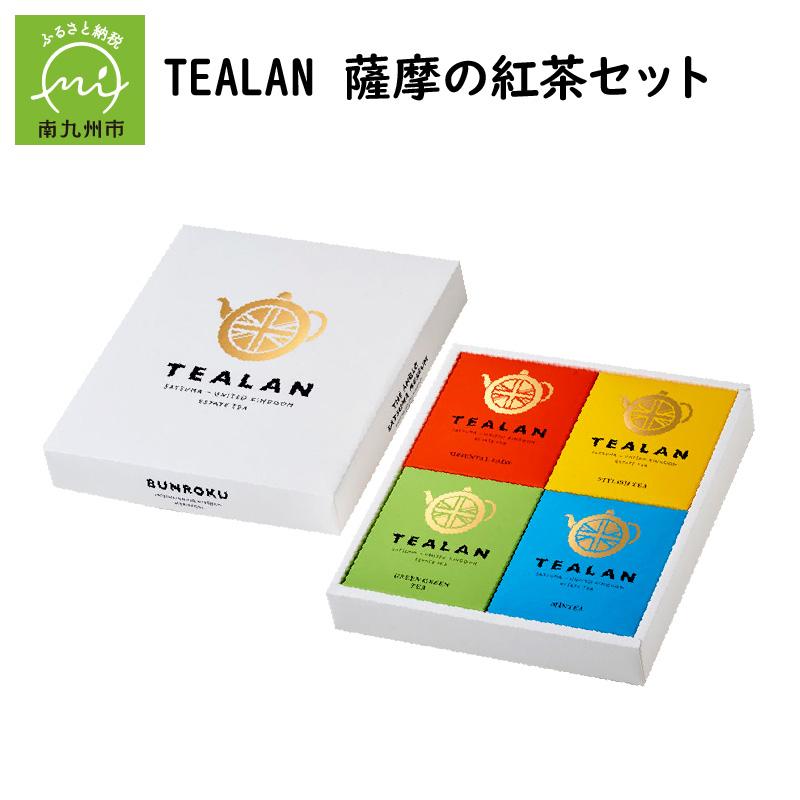 紅茶と緑茶に自家製ハーブをブレンドしました ふるさと納税 薩摩の紅茶セット アウトレット☆送料無料 TEALAN おすすめ