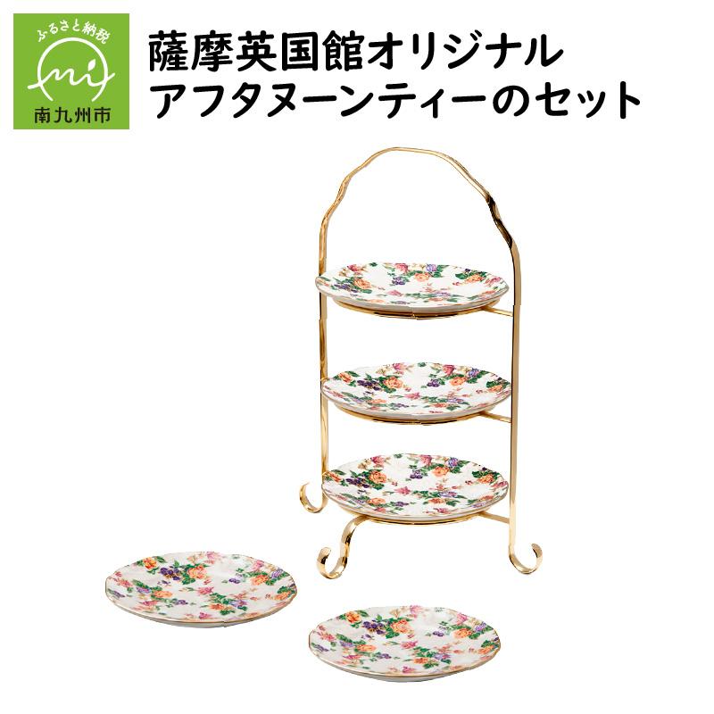 【ふるさと納税】薩摩英国館オリジナル アフタヌーンティーのセット