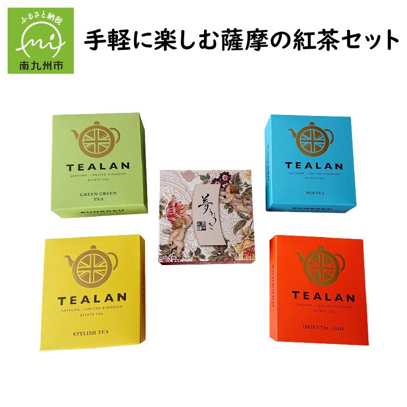 【ふるさと納税】手軽に楽しむ薩摩の紅茶セット