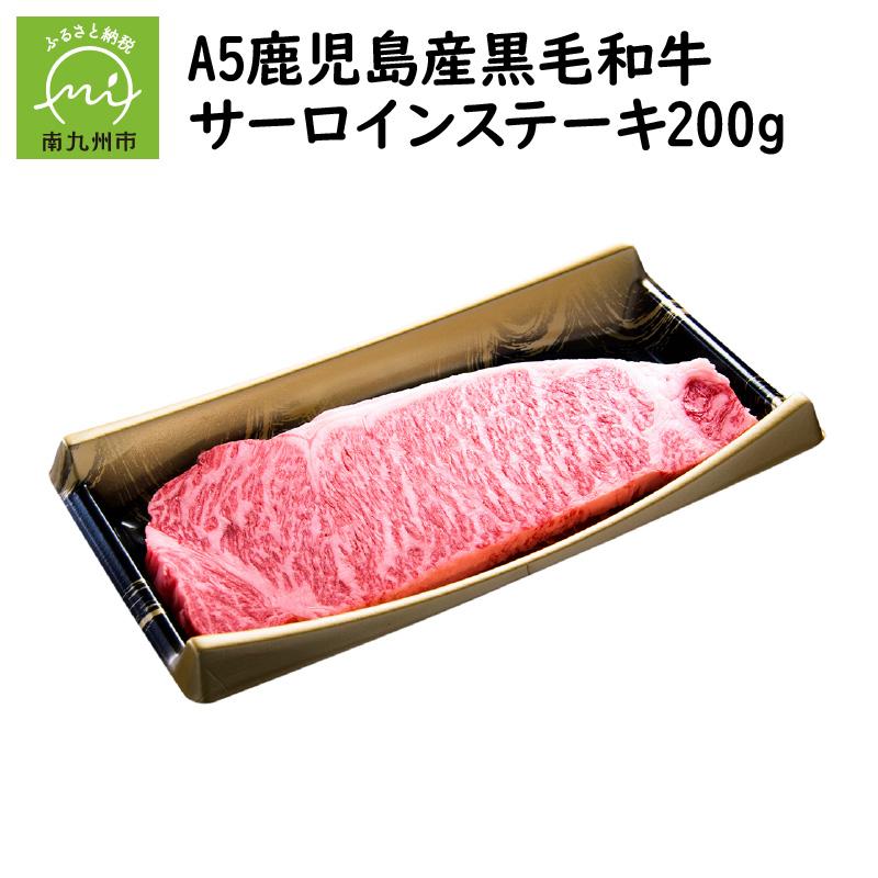 【ふるさと納税】A5鹿児島産黒毛和牛サーロインステーキ200g