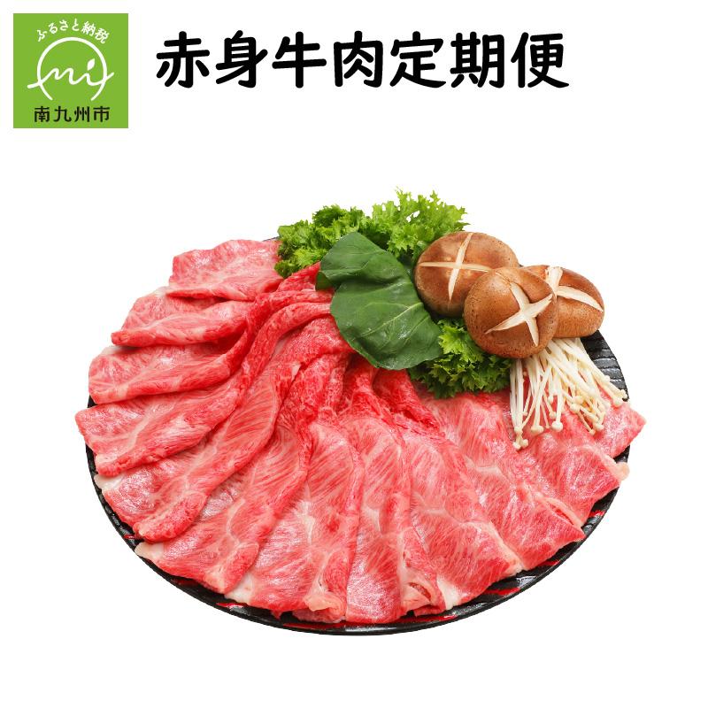 【ふるさと納税】【全4回】赤身牛肉定期便