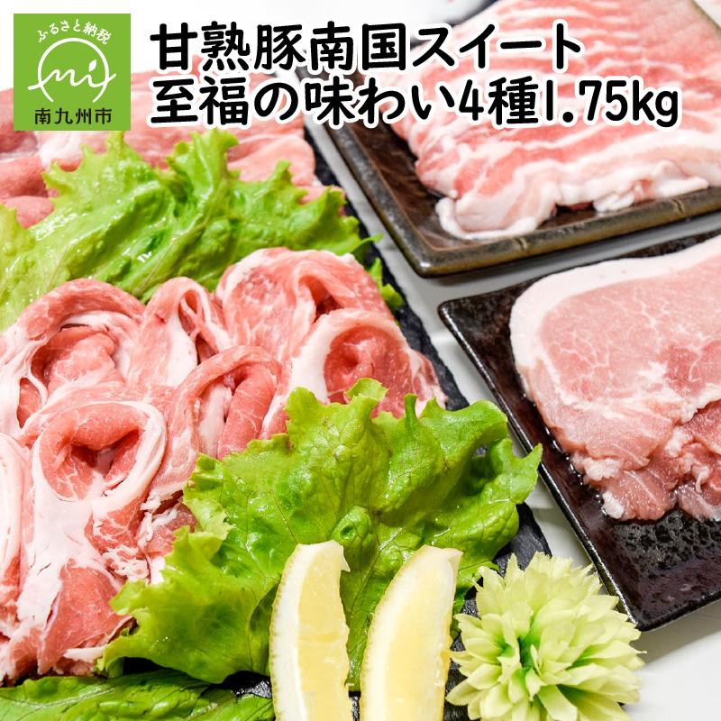 【ふるさと納税】甘熟豚南国スイート 至福の味わい4種1.75kg