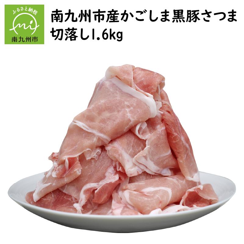 【ふるさと納税】南九州市産かごしま黒豚さつま切落し1.6kg
