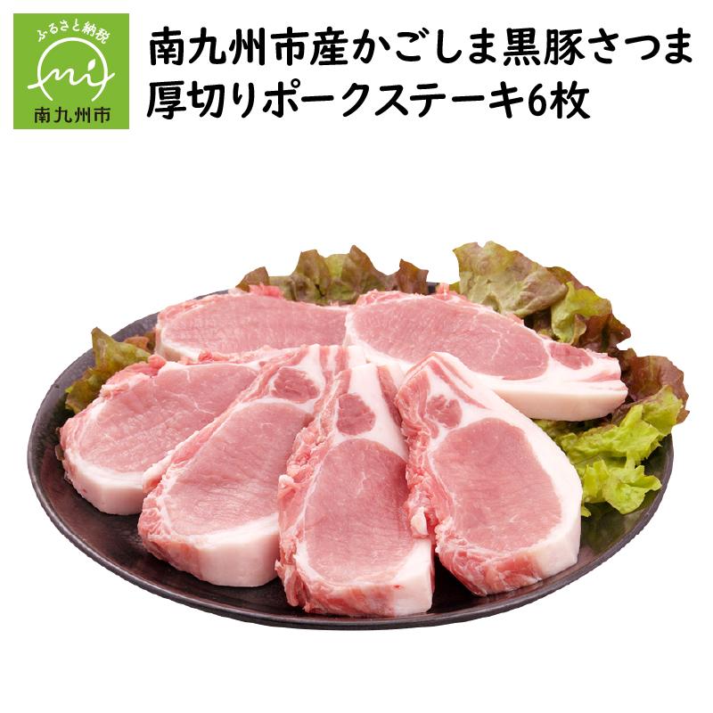 【ふるさと納税】南九州市産かごしま黒豚さつま厚切りポークステーキ6枚