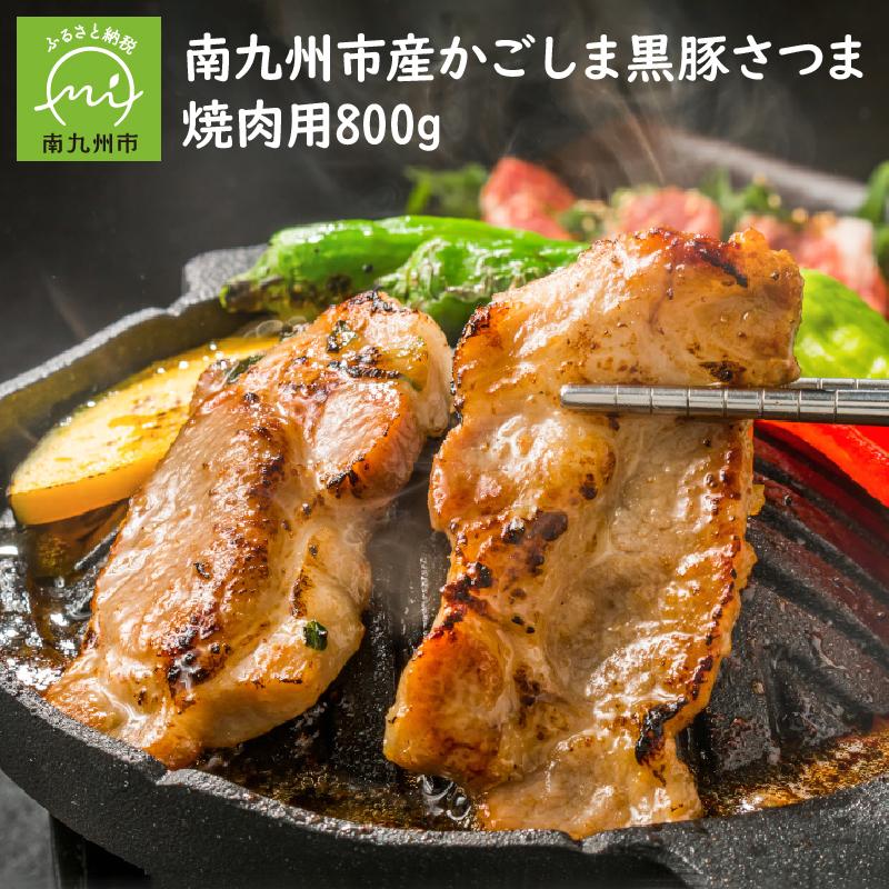 【ふるさと納税】南九州市産かごしま黒豚さつま焼肉用800g