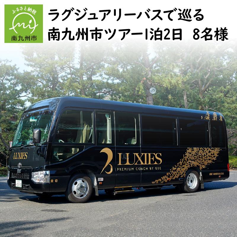 【ふるさと納税】ラグジュアリーバスで巡る南九州市ツアー1泊2日 8名様