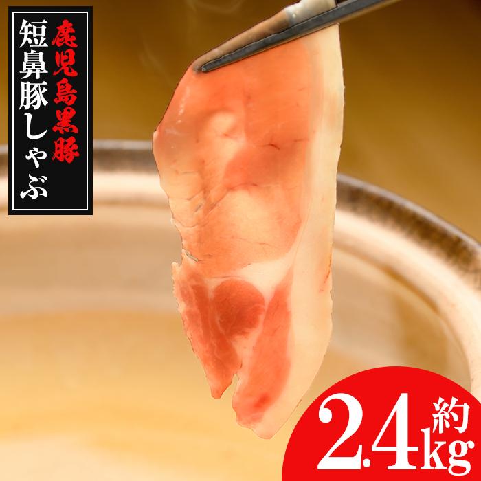 【ふるさと納税】鹿児島黒豚「短鼻豚」しゃぶしゃぶセット2.4kg!黒豚本来の旨みが味わえるロース肉・バラ肉・モモ肉・肩ロースの豚肉スライスしゃぶしゃぶセット【鹿児島ますや】