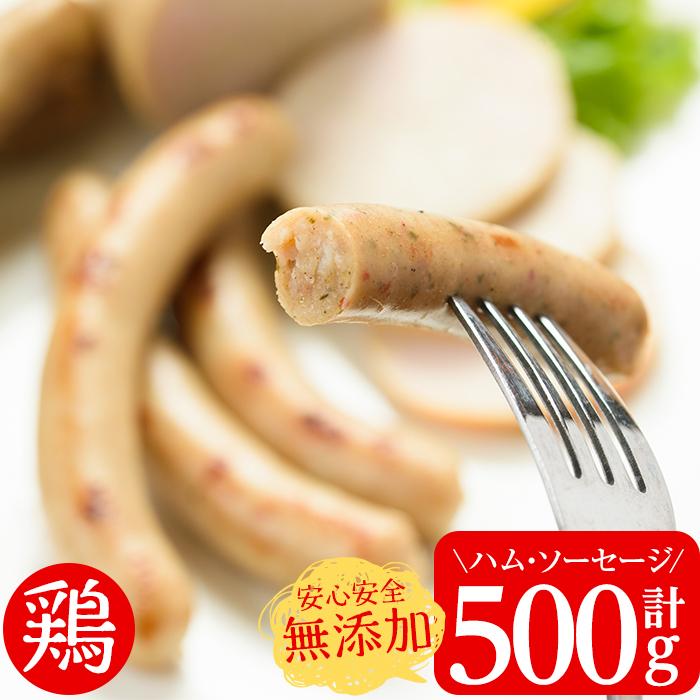 【ふるさと納税】鶏ハム・ソーセージの無添加ヘルシーセット!鳥むね肉だけで作ったチキンハム・ウインナーセット【鹿児島ますや】