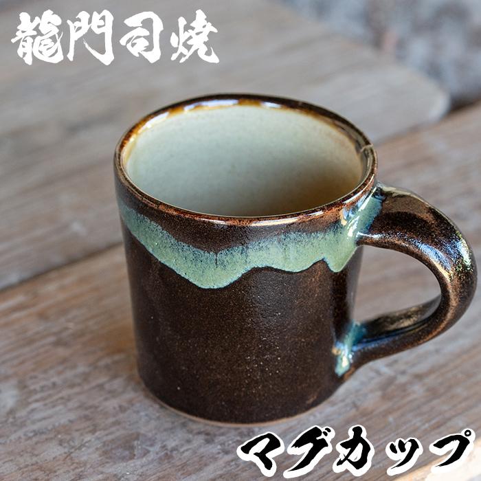【ふるさと納税】姶良市の伝統工芸品「龍門司焼」マグカップ(黒うわぐ青流し)シンプルな形のマグカップはコーヒーカップとしてもおすすめ 【龍門司焼企業組合】