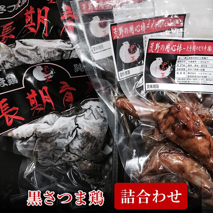 【ふるさと納税】黒さつま鶏 詰合わせセット【NSファーム】