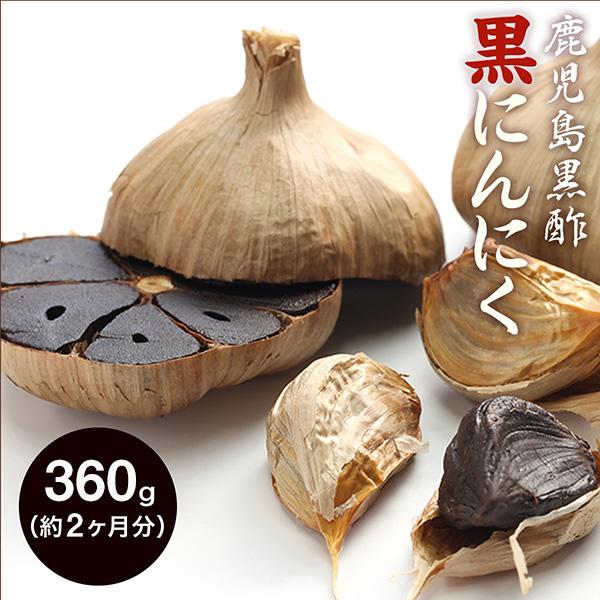 【ふるさと納税】鹿児島黒酢黒にんにく 180g×2袋(約2ヶ月分)個包装【甘いも販売所】