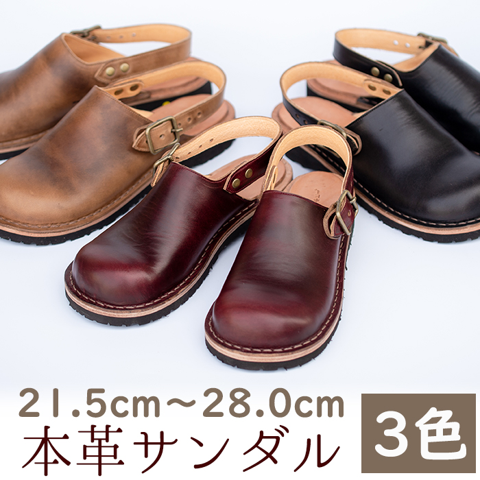 【ふるさと納税】3色から選べる!本革ハンドメイドのBlues・サボサンダル1足(3色・21.5~28.0cm)靴職人がつくるレザーシューズ!メンズもレディースも【ヒラキヒミ。】