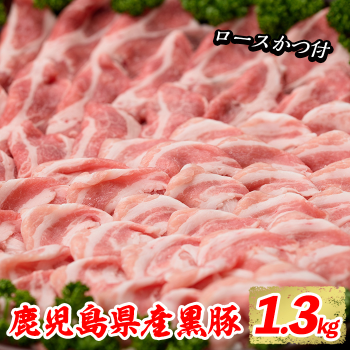 【ふるさと納税】鹿児島県産黒豚しゃぶしゃぶ肉とんかつ用黒豚肉セット バラ肉、肩ロース肉、黒豚ロースカツ肉 計1.3kg【ナンチク】