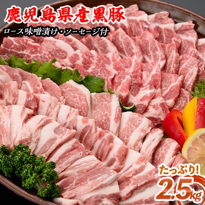 【ふるさと納税】鹿児島県産黒豚焼肉セット 豚肉バラ、ロース肉、骨付きソーセージなど 計2.55kg【ナンチク】