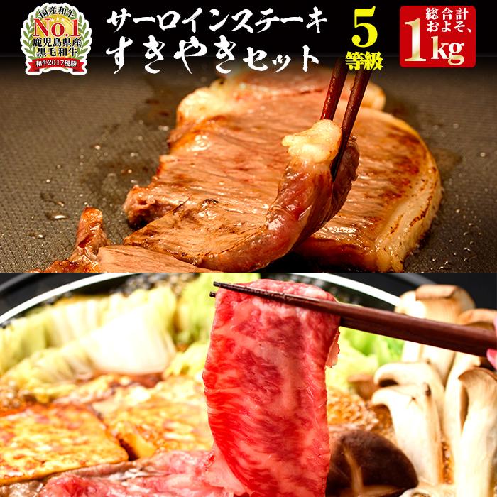 【ふるさと納税】E301 5等級鹿児島黒牛サーロインステーキ(2枚)・すきやきセット【湧水町JAあいら】