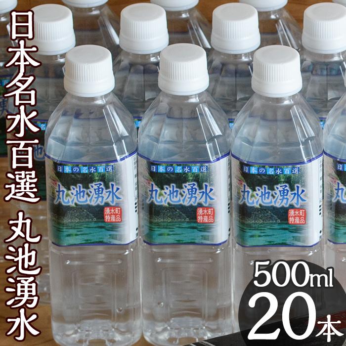 【ふるさと納税】日本名水百選「丸池湧水」ペットボトル(500ml×20本・計10L)の美味しい天然水【栗太郎館】