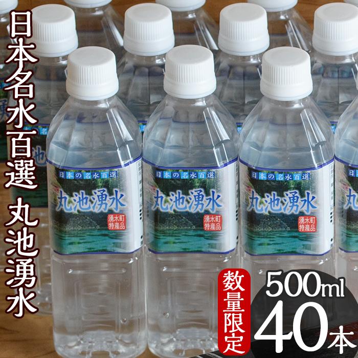 【ふるさと納税】≪数量限定≫日本名水百選「丸池湧水」ペットボトル(500ml×40本・計20L)の美味しい天然水【栗太郎館】