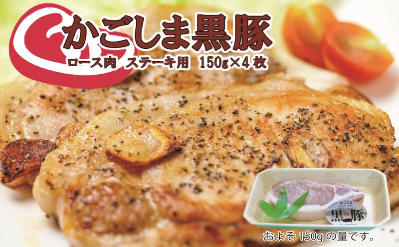 【ふるさと納税】【10575】かごしま黒豚ロースステーキ用(150g×4枚)