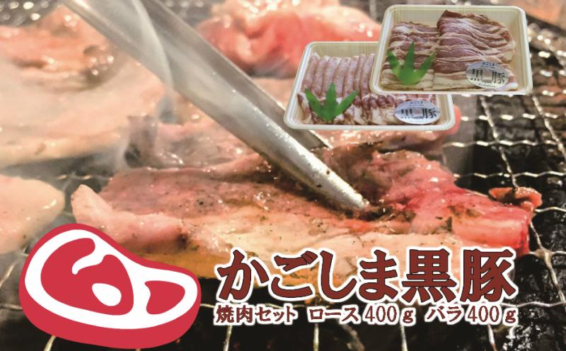 【ふるさと納税】【10578】かごしま黒豚焼肉セット(ロース400g、バラ400g)