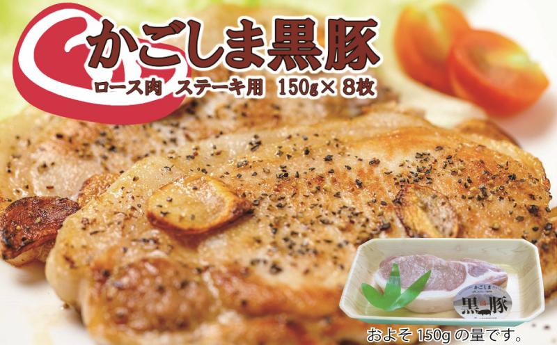 【ふるさと納税】【18576】かごしま黒豚ロースステーキ用(150g×8枚)