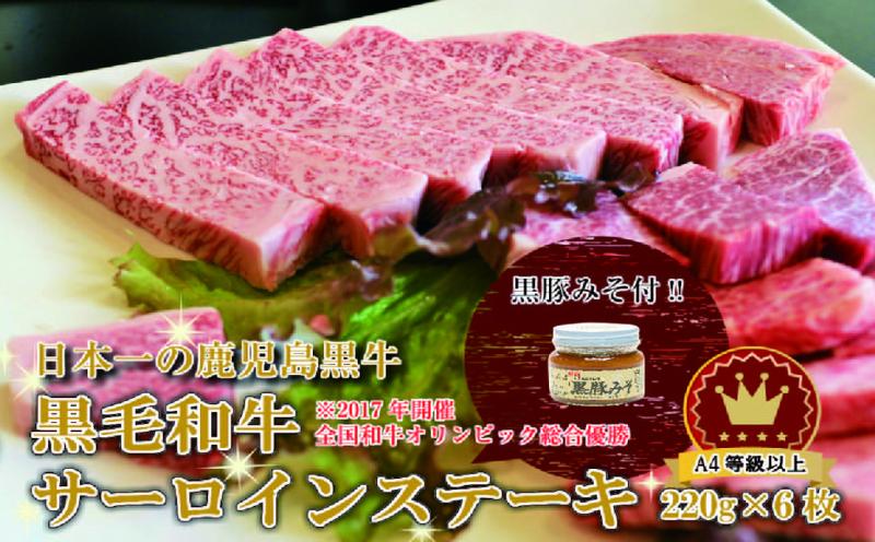 【ふるさと納税】【43433】鹿児島黒牛サーロインステーキ220g×6枚(黒豚みそ付)