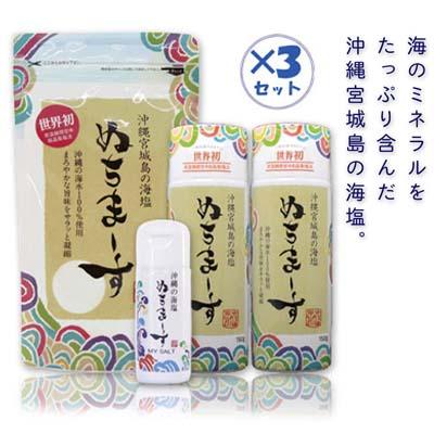 【ふるさと納税】沖縄の海塩「ぬちまーす」トリプルセット