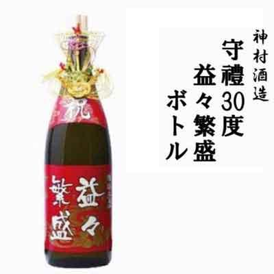 【ふるさと納税】【神村酒造】守禮30度益々繁盛ボトル
