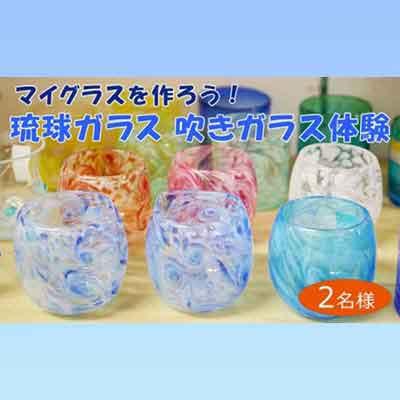 ふるさと納税 セットアップ 着後レビューで 送料無料 《マイグラスを作ろう 》琉球ガラス匠工房の吹きガラス体験 2名様