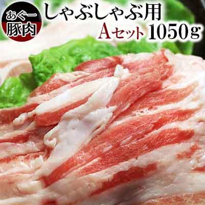 安心の定価販売 モモ もも バラ 奉呈 ばら ブランド豚 ふるさと納税 あぐー豚肉しゃぶしゃぶAセット 肉 1050g